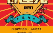 建党日组织活动策划H5模版缩略图