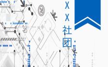 开学季蓝色简约社团猎新活动H5模板缩略图