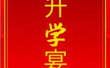 小学初中高中升学宴邀请帖H5模板缩略图