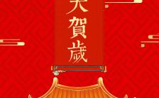 高端大气喜庆中国红金犬贺岁缩略图