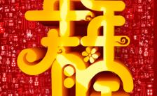 喜庆有内涵个人企业新年祝福新年祝福H5模板缩略图
