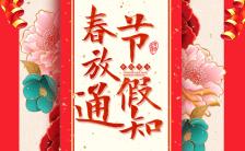 高端喜庆红色春节放假通知企业通用缩略图