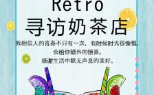 清新简约奶茶店新品推广H5模板缩略图