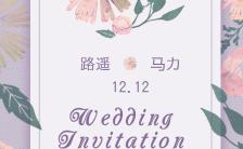 紫色花朵婚礼请柬H5模板缩略图