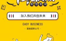黄色色调创意卡通企业通用招聘宣传H5模板缩略图