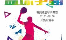 炫彩大气篮球争霸赛H5模板缩略图