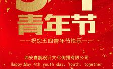 五四青年节中国红金红色调动态贺卡H5模板缩略图