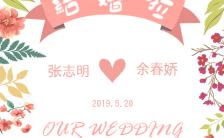 优雅高级小清新婚礼请帖请柬邀请函H5模板缩略图