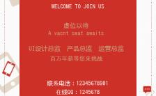 招贤榜创意招聘精英人才简约企业公司通用招聘海报H5模板缩略图