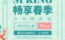森系文艺清新春季女装新品促销H5模板缩略图