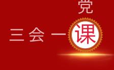 红色党支部两学一做党课教育活动宣传海报H5模板缩略图