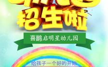 幼儿园招生宣传儿童卡通动漫风格H5模板缩略图