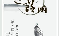 中国风素雅企业活动会议邀请函缩略图