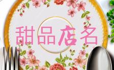 甜品奶茶蛋糕店铺产品活动推广H5