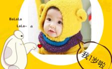 卡通大白生日邀请宝宝纪念册H5模板缩略图