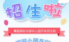 卡通动漫欢庆幼儿园招生报名宣传卡通清新H5模板缩略图