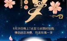 中国浪漫情人节七夕促销活动H5模板缩略图