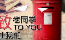 褐色邮筒创意典雅怀旧风格同学聚会邀请函缩略图