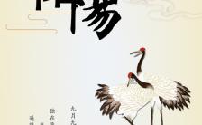 重阳节祝福节日贺卡重阳节快乐H5模板缩略图