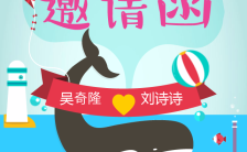 简约清新插画卡通海洋风婚礼请帖邀请函缩略图