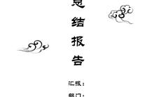 中国风简约总结报告年度报告数据报告书h5模板缩略图