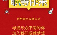 大红企业公司校园招聘招募H5模板缩略图