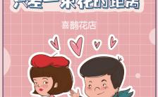 520情人节花店促销粉色告白花束卡通可爱模板缩略图