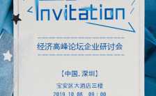 蓝色经典企业峰会研讨会邀请函H5模板缩略图