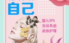 七夕节花店服装店SPA美容会所理疗H5模板缩略图