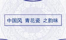青花瓷之韵企业宣传推广H5模板