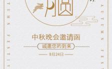 优雅鎏金中秋节邀请函H5模板缩略图
