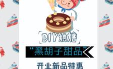 可爱卡通甜品饮料新店新品推广宣传H5模板缩略图