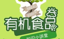 绿色卡通简约有机食品知识讲堂H5模板缩略图
