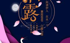 白露节气科普宣传推广祝福问候H5模板缩略图