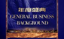 蓝色商务企业发布会晚会邀请函H5缩略图