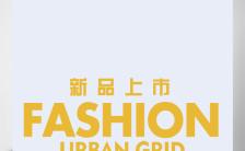 欧美时尚新品上市优惠活动H5邀请函缩略图