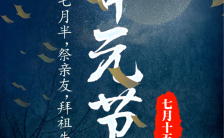 简约唯美传统节日中元节介绍H5模板缩略图