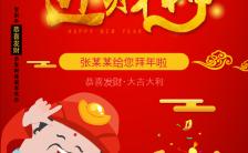 红色喜庆财神爷拜年红包春节祝福贺卡H5模板缩略图