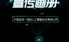 超强科技动感企业宣传邀请函产品发布缩略图