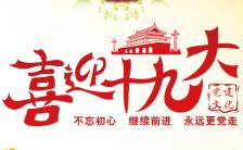 不忘初心喜迎十九大共筑中国梦宣传H5模板缩略图