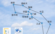 西北旅游计划攻略旅行社产品推广H5模板缩略图