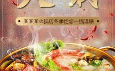 高端大气火锅店宣传美食餐饮活动推广缩略图