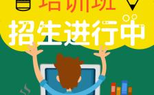 卡通简约暑假培训机构招生H5模板缩略图