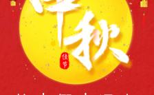 浓情中秋祝福大家中秋节团员放假通知邀请函缩略图