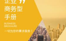 简约黄色商务风公司企业介绍宣传H5模板缩略图