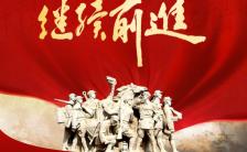 长征精神红军长征胜利81周年H5模板缩略图