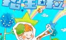 卡通彩色暑假假期儿童节才艺培训招生H5模板缩略图