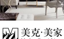 欧式风格简单大方家具家居模板美克美家商品促销H5模板缩略图