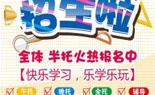 动漫炫彩托管班秋季招生宣传H5模板缩略图