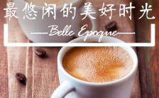 时尚简约咖啡店新品推广活动促销宣传通用模板缩略图